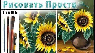 """""""Букет подсолнухов"""", как нарисовать цветы 🎨ГУАШЬ! Мастер-класс"""