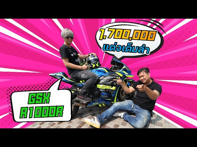 GSX-R1000R 1,7000,000 แต่งเต็มลำ!!