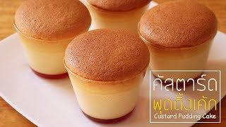 คัสตาร์ดพุดดิ้งเค้ก Custard Pudding Cake l ครัวป้ามารายห์