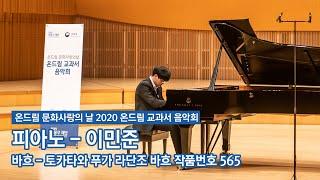 [문화사랑의날] 온드림 교과서 음악회 (피아노) - 바…