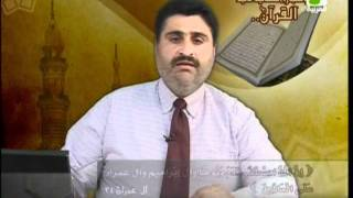 الاعجاز العلمي في القران الكريم - الحلقة رقم 9