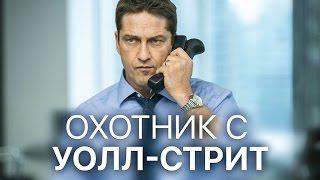 Охотник с Уолл-стрит 2017 [Обзор] / [Официальный трейлер 2 на русском]