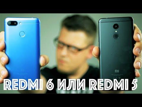 Какой Xiaomi взять - Redmi 5 или Redmi 6? Минусы и плюсы.