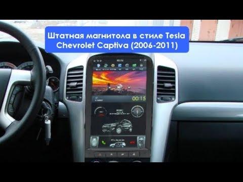 Штатная магнитола в стиле Tesla Chevrolet Captiva (2006-2011) 2/32Gb Android CF-3241