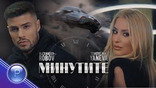 TSVETELINA YANEVA & ALEXANDЕR ROBOV - MINUTITE / Цветелина Янева и Александър Робов - Минутите, 2020