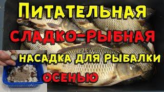 Осенью вся рыба ловится на эту насадку