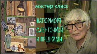 НАТЮРМОРТ с ленточкой и ПРЕДКАМИ * Film Muzeum Rondizm TV
