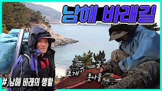 남해 해산물 채취(바래)/해산물로 시작된 남해의 생활/…