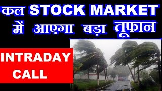 कल STOCK MARKET में आएगा बड़ा तूफान |  INTRADAT CALL ?? | LATEST STOCK MARKET NEWS IN HINDI BT SMKC