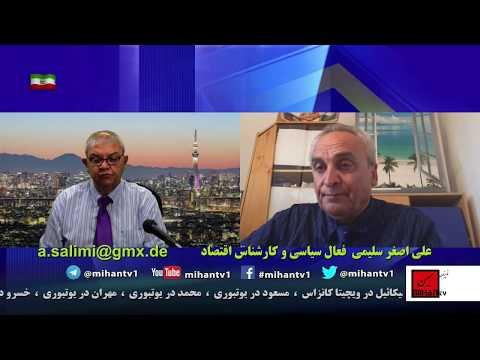 تحریم بیت خامنه ای و فرماندهان سپاه برنامه ترامپ برای فروپاشی اقتصاد ایران با نگاه علی اصغر سلیمی