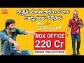 Ala Vaikuntapuram Lo Box Office Gross Collections | Allu Arjun |Trivikram|Pooja Hegde| TV5 Tollywood