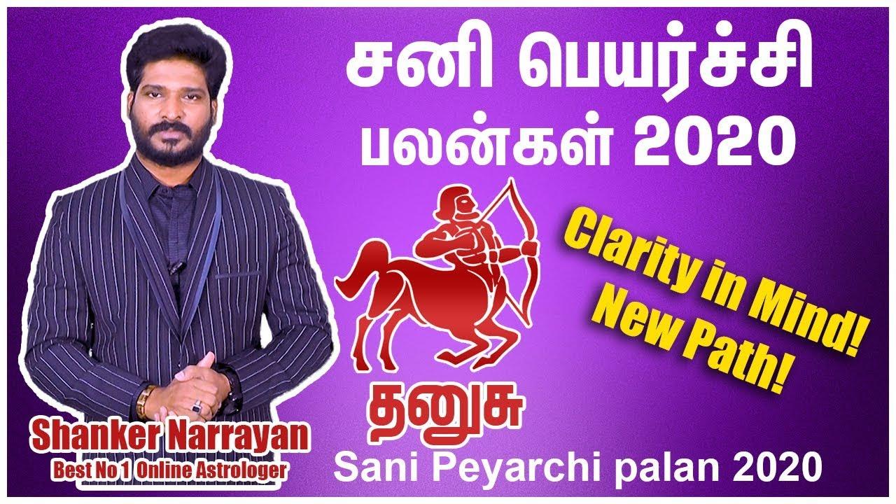 sani peyarchi 2020-2023 tamil   Sani peyarchi 2020 Danusu   சனி பெயர்ச்சி  தனசு   Saturn transit 2020