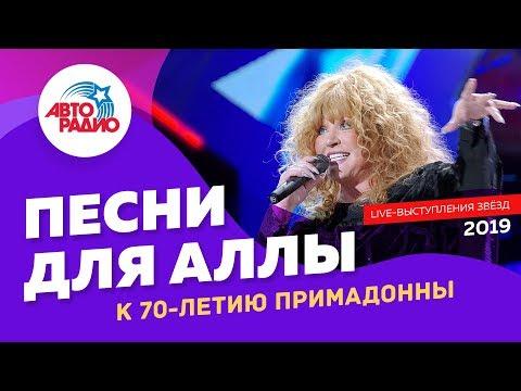 🅰️ К юбилею Пугачёвой! Звёзды перепевают песни Аллы (live @ Авторадио)
