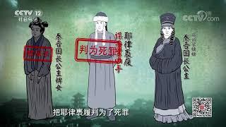 《法律讲堂(文史版)》 20191209 辽代疑案·善画免死| CCTV社会与法