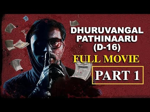 Dhuruvangal Pathinaaru   D16   Crime Thriller   Tamil Full HD Movie   Part 1