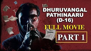 Dhuruvangal Pathinaaru | D16 | Crime Thriller | Tamil Full HD Movie | Part 1