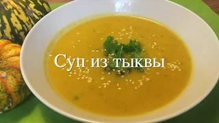 Суп из тыквы, готовить 5 минут! ВКУСНЕЙШИЙ! Тыквенный суп-пюре! Что приготовить из тыквы и овощей