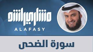 سورة الضحى | مشاري راشد العفاسي 2019 - 1441هـ