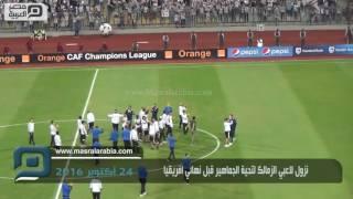 مصر العربية | نزول لاعبي الزمالك لتحية الجماهير قبل نهائي افريقيا