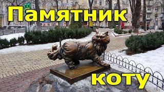 Памятник коту в Киеве