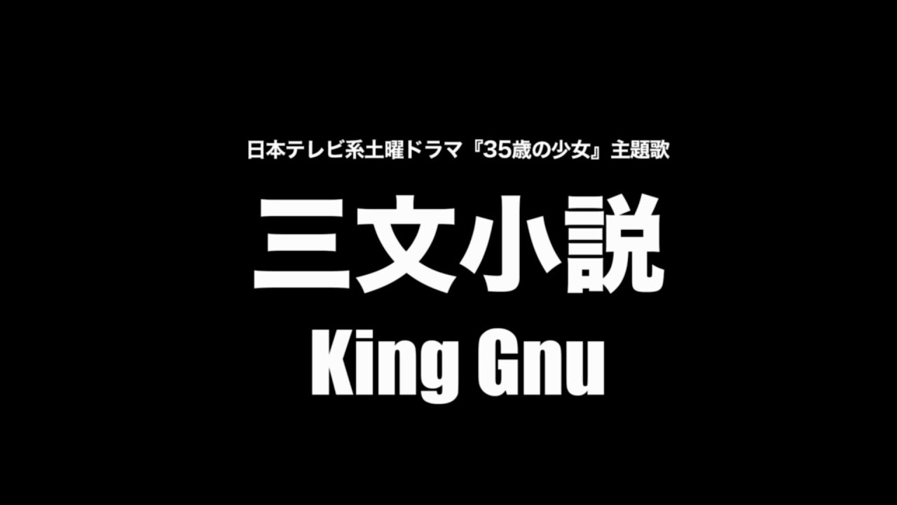 King Gnu - 三文小説 (Cover by 藤末樹 / 歌:HARAKEN)【字幕/歌詞付】