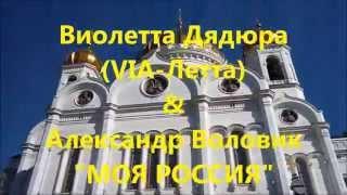Виолетта Дядюра VIA Летта Александр Воловик МОЯ РОССИЯ Концерт в Храме Христа Спасителя