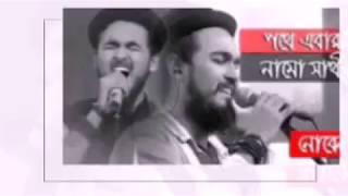Nobel sa re ga ma pa _Nobel today performance 2018 by pothe namo ebar sathi mp3 song download