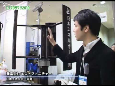 [Eco-Products 2010] Wind and solar energy street light ECO-FURNITURE - Japanese energy development