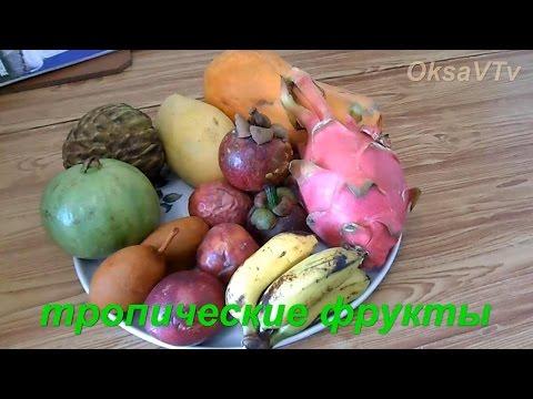 фрукты Тайланда. fruit Thailand