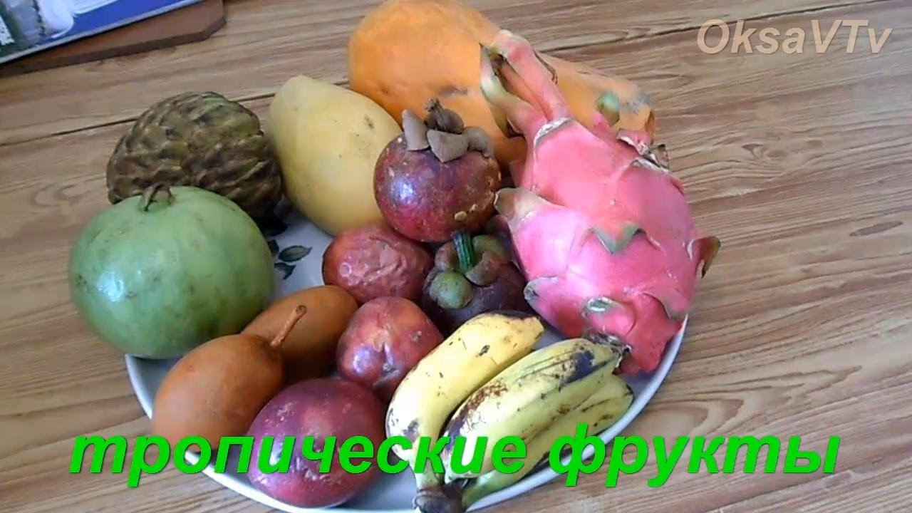 Фрукты Тайланда. Fruit of Thailand. - YouTube