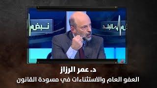د. عمر الرزاز - العفو العام والاستثناءات في مسودة القانون