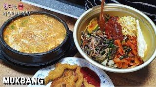 리얼먹방:) 양푼비빔밥 (ft. 청국장, 용가리치킨) …