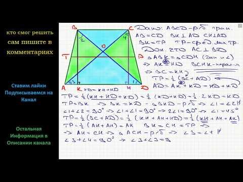 Геометрия Докажите, что если высота равнобокой трапеции равна ее средней линии, то диагонали