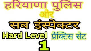 Hssc Sub Inspector and Haryana Police Hard Level Practice Set 1
