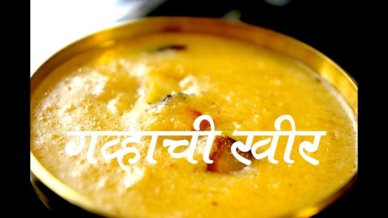 recipe: gavachi kheer recipe [4]