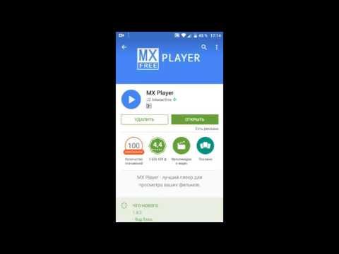 Видеопроигрыватель для андроид/MX-player