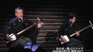 杵屋邦寿、松永鉄九郎の二人からなる、長唄三味線ライヴ伝の会のダイジ...