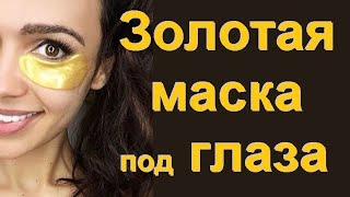 Золотая маска под глаза в домашних условиях