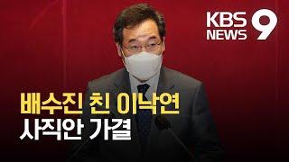 '배수진' 이낙연 사직안 가결…이재명 표 경기도 재난지…