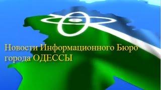 Новости Одесской народной республики за 2 января 2015 года