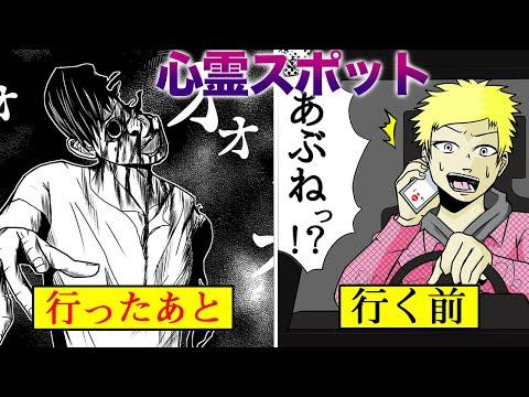 【漫画】その心霊スポットは、『本物』の事故物件だった・・・