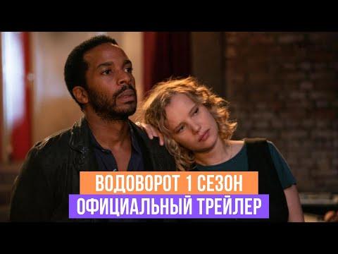 Водоворот - 1 сезон - Официальный тизер - 2020