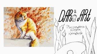 Как нарисовать рыжего кота акварелью! #Dari_Art
