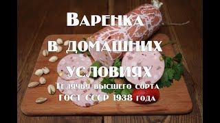 Вареная колбаса своими руками. Телячья высшего сорта ГОСТ СССР 1938 года рецепт.