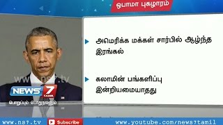 Dr.Abdul Kalam served as inspiration for millions of Indians: Obama spl video news 29-07-2015 | India hot news today | News7 Tamil