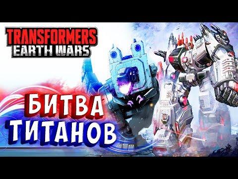 МЕТРОПЛЕКС Vs ТРИПТИКОН! БИТВА ТИТАНОВ! Трансформеры Войны на Земле Transformers Earth Wars #206