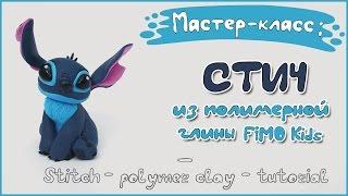 Мастер-класс: Стич из полимерной глины FIMO kids / Stitch - polymer clay tutorial
