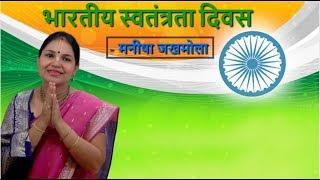 भारतीय स्वतंत्रता दिवस - 15th August 2018 -  मनीषा जखमोला
