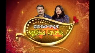Exclusive Interview With Odia Singer Sricharan Mohanty & Sanju Mohanty