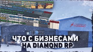 НОВАЯ ЭРА БИЗНЕСОВ НА DIAMOND RP?